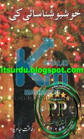 Khushboo Shanasai Ki By Rafaqat Javed