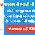 Gandhinagar Ojas Maru Gujarat Whatsapp Group Link