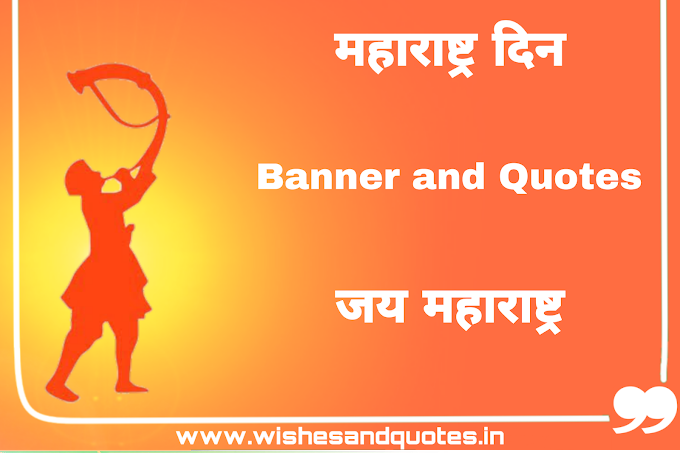 Maharashtra Day History Quotes and Banners in Marathi