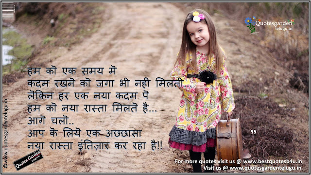 Best Motivational Quotes in hindi sms