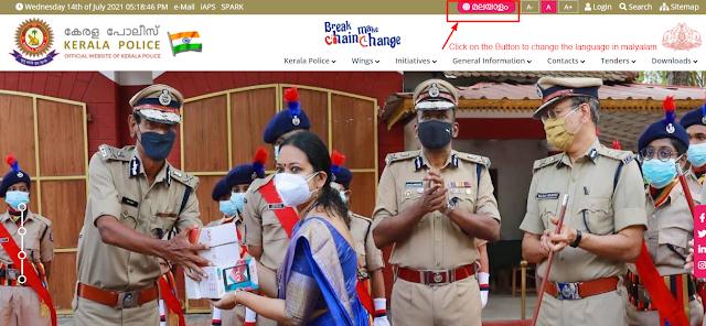 kerala police website malyalam