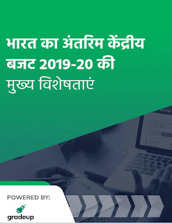 Grade Up Interim Union Budget 2019-2020 In Hindi