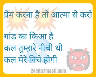 non veg jokes, non veg shayari, non veg jokes in hindi, dirty jokes in hindi