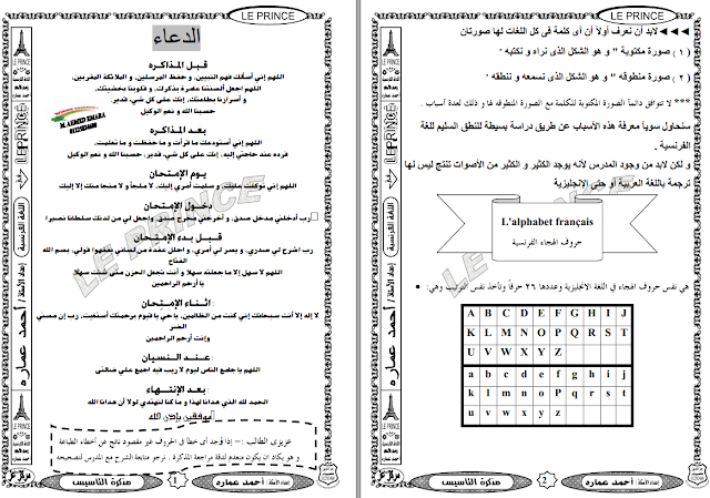 ملزمة شرح لكل صوتيات اللغة الفرنسية للثالث الثانوى بملف pdf فى 42 ورقة جاهزة للطباعة