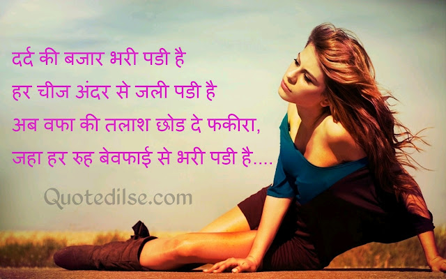 bewafa shayari hindi photo