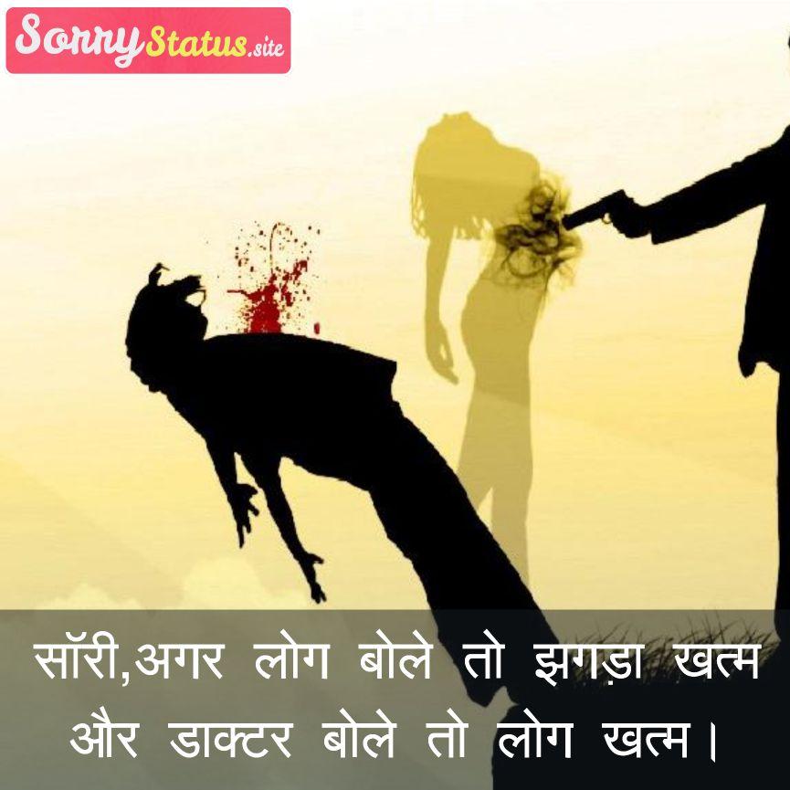 Really Sorry Status in Hindi 2021