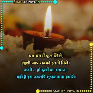 Happy Navratri Wishes In Hindi 2021, पग-पग में फूल खिले,   ख़ुशी आप सबको इतनी मिले।   कभी न हो दुखों का सामना,   यही है इस नवरात्रि शुभकामना हमारी।