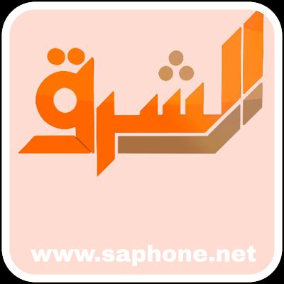 Nouveaux fréquence El-Sharq de Moataz Matar sur nilesat pour regarder «ma3a Mo3taz» chaque jour