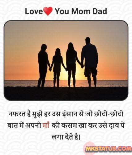 Mom dad status in english hindi Picture