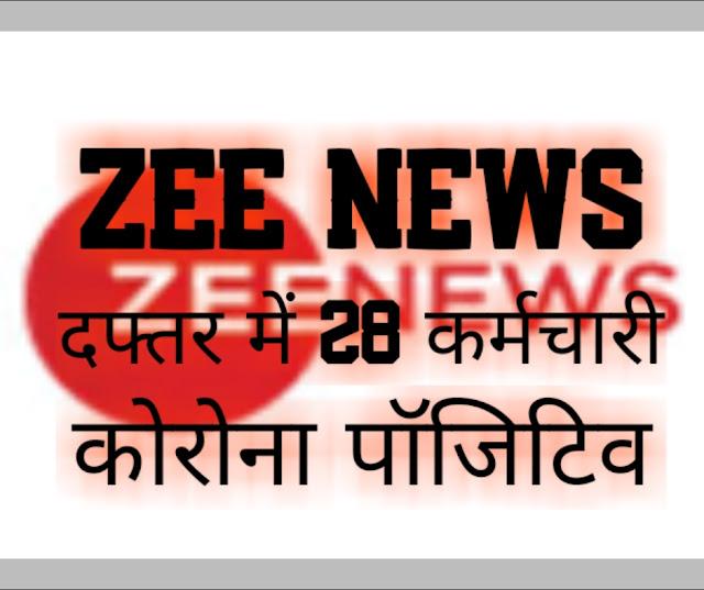 zee-news-corona-upate-28-employees-positive-in-Zee-News-media-office-Coronavirus