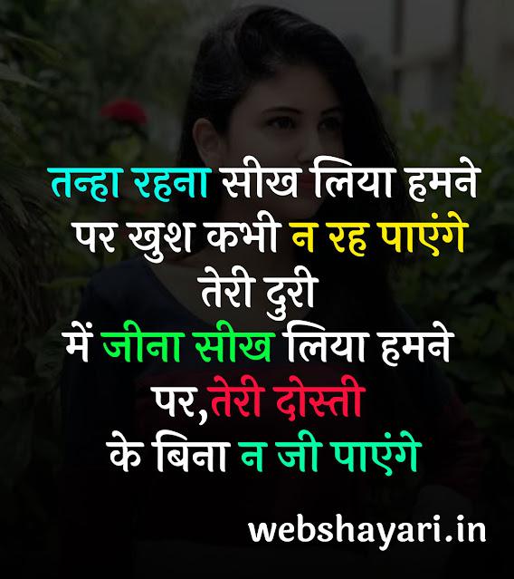 dard bhari gan shayari status image download