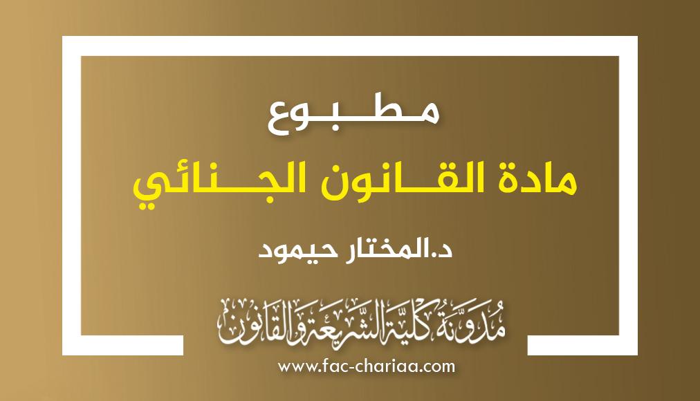 مطبوع مادة القانون الجنائي العام د.حيمود