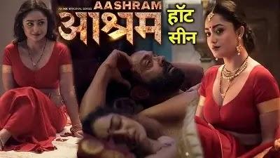 Aashram season 3 release date cast storyline | आश्रम सीजन 3 कब आएगा ?
