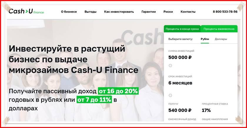 Мошеннический сайт invest-cash-u.com, invest.cash-u.su – Отзывы, развод, платит или лохотрон? Мошенники