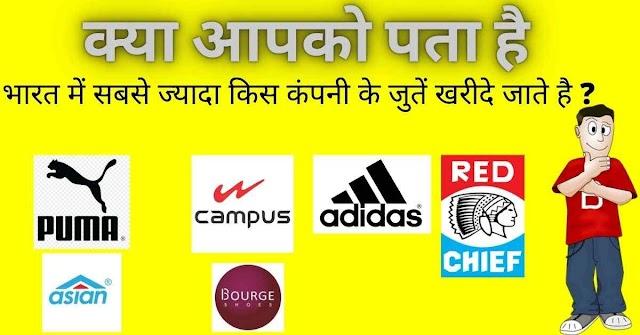 भारत में सबसे ज्यादा किस कंपनी के जुतें खरीदें जातें है ?
