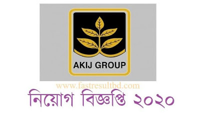 akij-group-limited-company-job-circular-in-bangladesh