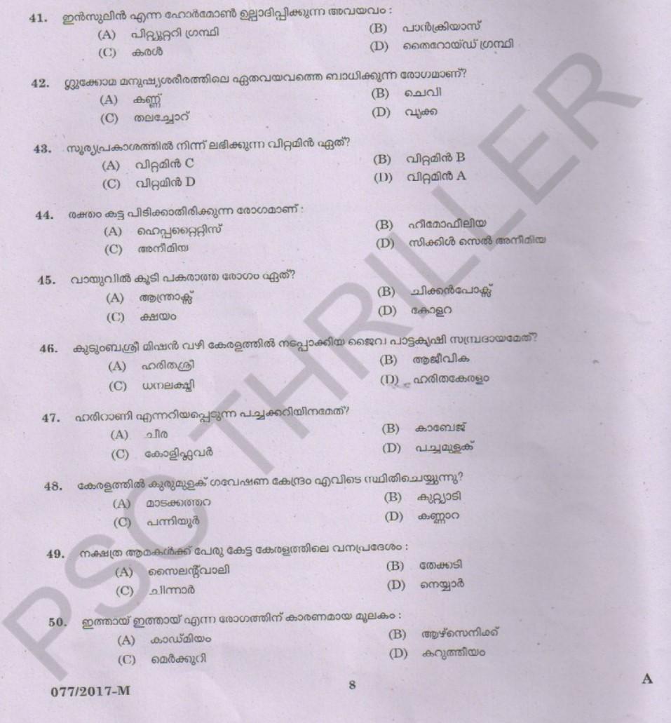 LDC-Question Paper- 77/2017 - Kerala PSC