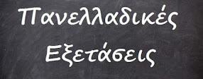 Εκφωνήσεις και απαντήσεις Πανελλαδικών Εξετάσεων by lisari team