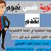 افضل مراجعة نهائية في اللغة الانجليزية للصف الاول الثانوي ترم اول لمستر احمد الضيفي