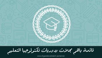 ترتيب أعلى مجلات تكنولوجيا التعليم وفقا لمعامل H5 من جوجل ( الباحث العلمي)