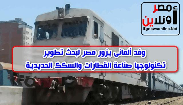 وفد ألمانى يزور مصر لبحث تطوير تكنولوجيا صناعة القطارات والسكك الحديدية,مصر,عاجل,خبر يهمك,معلومات,فوائد,تقنية,مصر اونلاين الاخبارية,