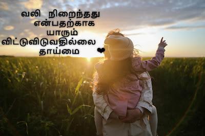 Tamil Kavithai amma