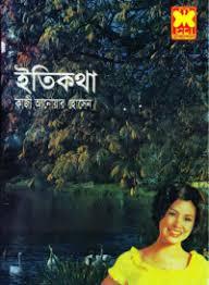 ইতিকথা - কাজী আনোয়ার হোসেন Itikatha - Qazi Anwar Hossain