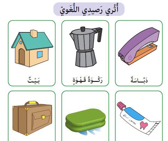 أثري رصيدي اللغوي : المجموعة الثامنة www.osfor.org