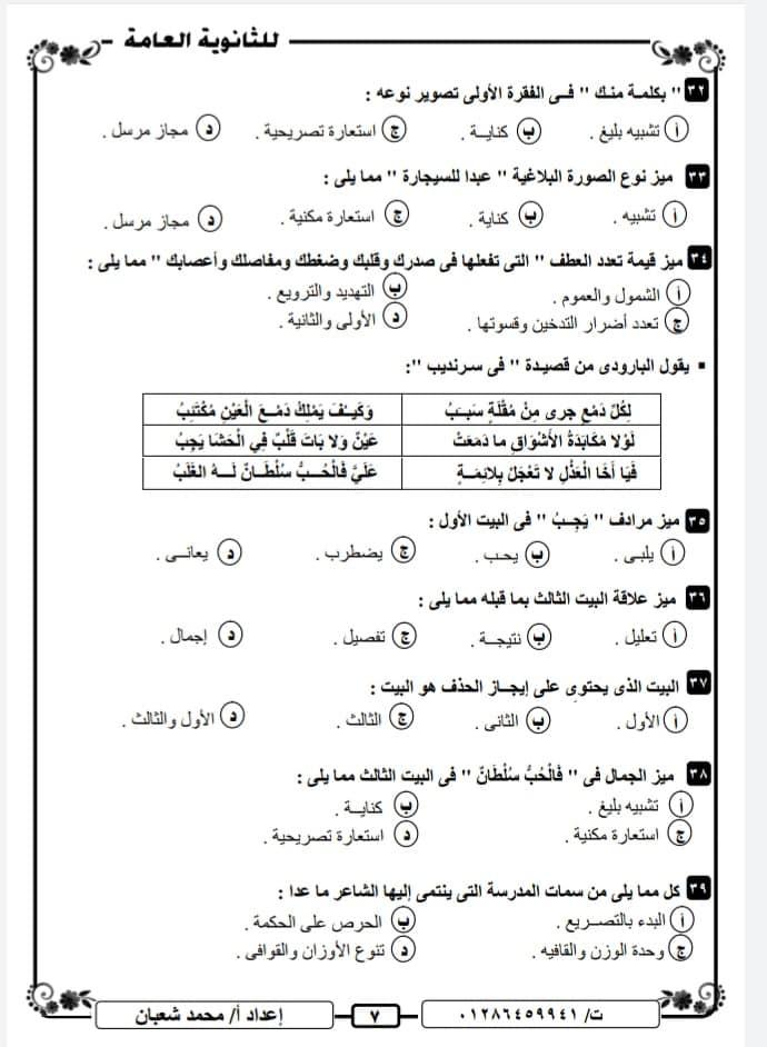 نموذج امتحان تجريبي لغة عربية للصف الثالث الثانوى 2021 + نموذج الإجابة 7
