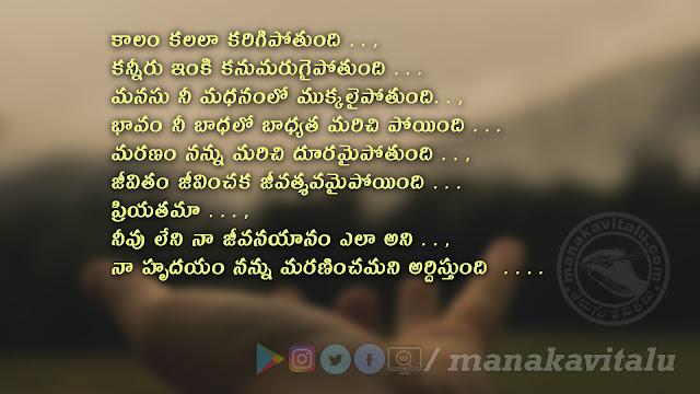 telugu sad love status quotes in English images