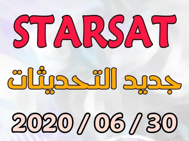 جديد تحديثات أجهزة ستارسات STARSAT يوم 2020/06/30