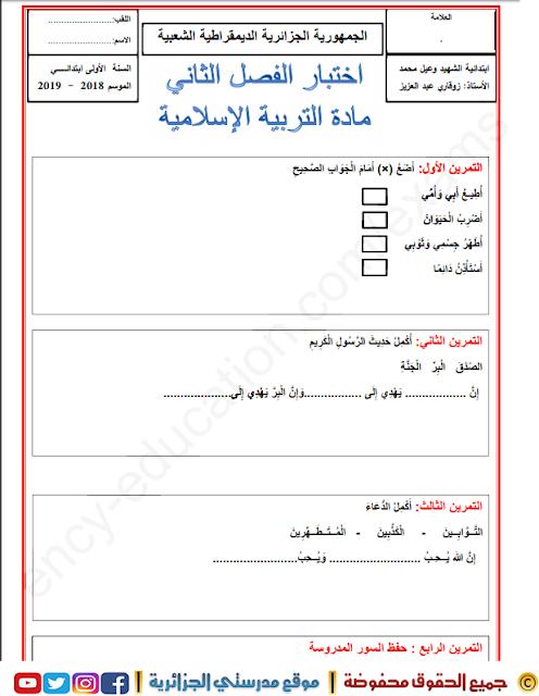 اختبارات السنة الاولى ابتدائي مادة التربية الاسلامية