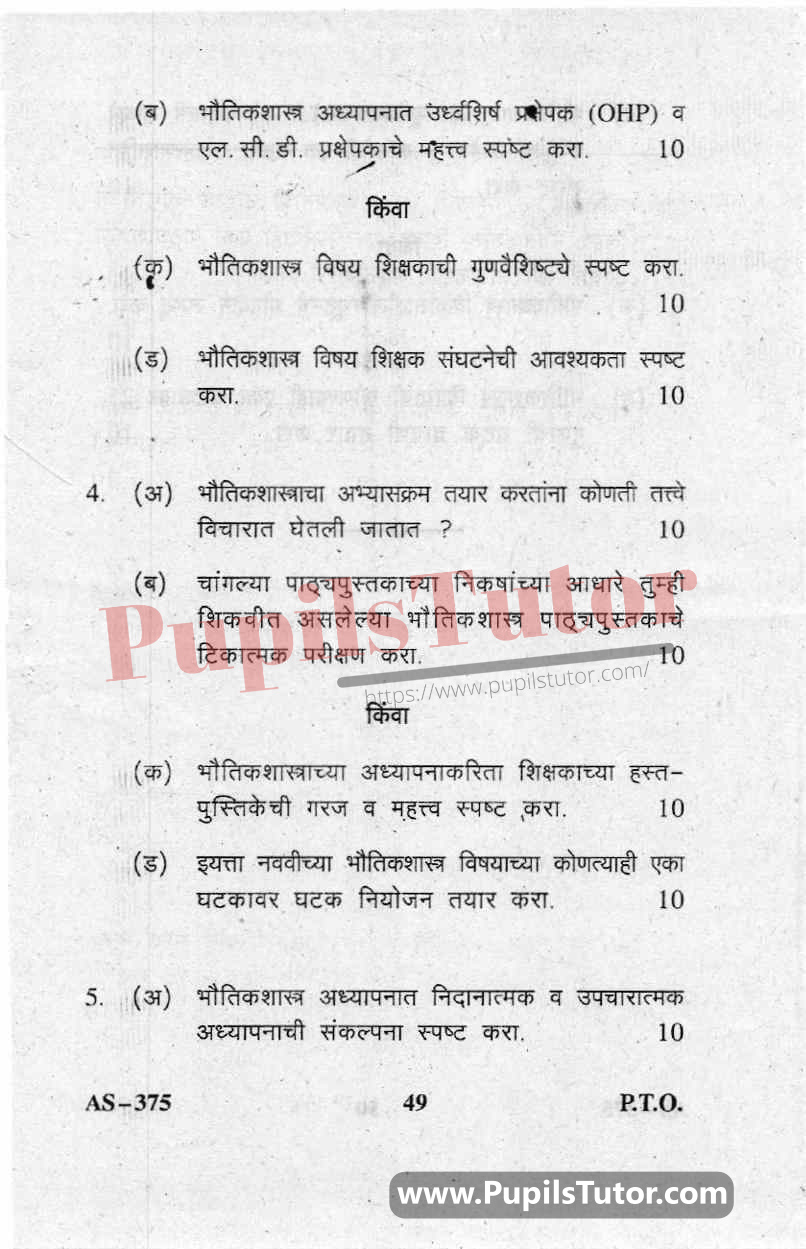 Pedagogy Of Physical Science Question Paper In Marathi
