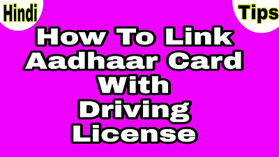 How To Link Aadhaar Card With Driving License