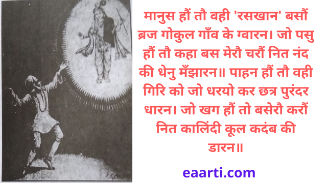 raskhan biography in hindi