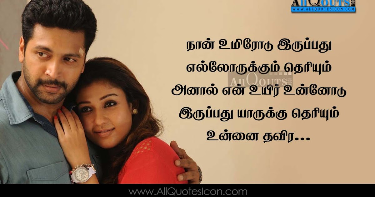 tamil love feel dialogues with images whatsapp dp