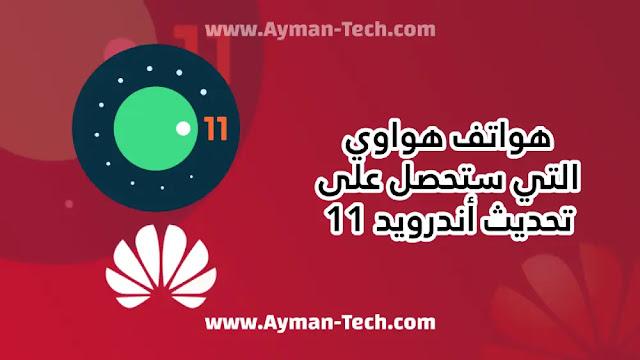 هواتف Huawei التي ستستقبل تحديث أندرويد 11