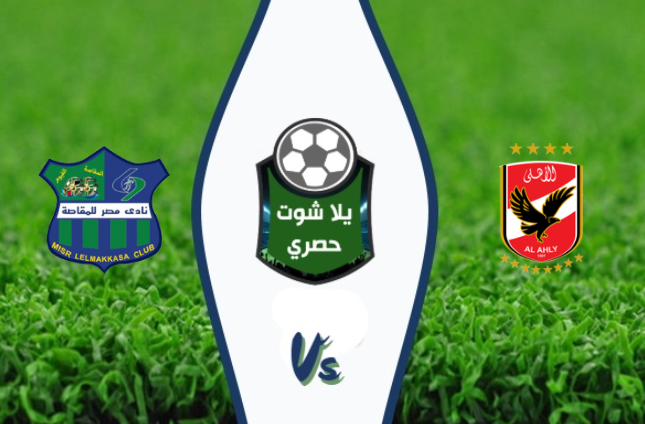 مشاهدة مباراة الأهلي ومصر المقاصة يلا شوت