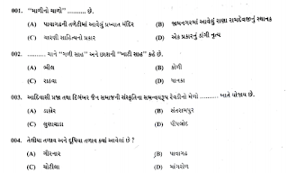 Nayab Mamlatdar Question Paper Download and Syllabus 209
