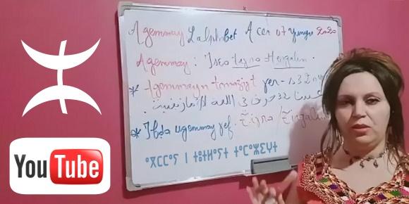 تعليم الامازيغية يوتوب نادية موساوي Nadia Moussaoui
