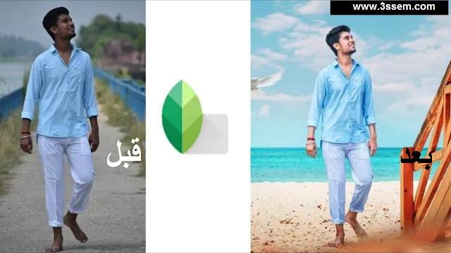 برنامج خرافي لتعديل الصورللاندرويد والايفون 2020 | برنامج تصميم الصورللاندرويد والايفون 2020