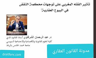 تأثير الفقه المغربي على توجهات محكمة النقض في البيوعات العقارية