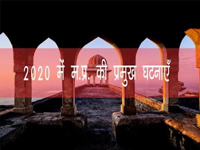 मध्य प्रदेश महत्वपूर्ण घटनाक्रम - 2020