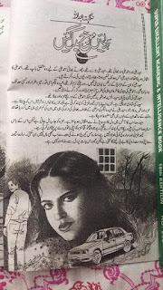 Hawayen Rukh Badal Gain Episode 22 Novel By Nighat Abdullah Pdf Free Download