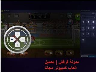 تنزيل برنامج bluestacks يدعم اللغة العربية