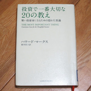 投資で一番大切な20の教えハワード・マークス株式投資おすすめの本