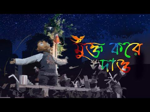 Mukto Kore Dao Song Lyrics - Arijit Singh (মুক্ত করে দাও)
