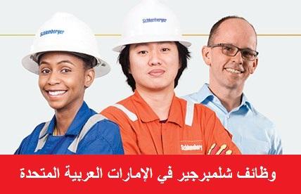 وظائف شاغرة بشركة شلمبرجير للبترول في الإمارات برواتب مجزية