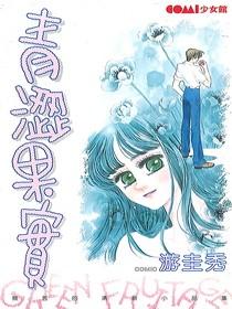Qing Se Guo Shi Manga