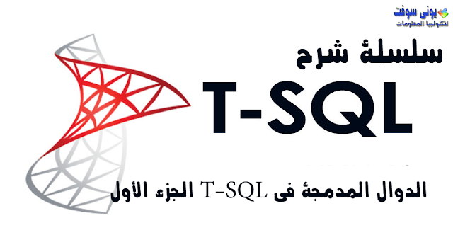 الدرس 4 - سلسلة شرح لغة T-SQL- الدوال المدمجة -الجزء الأول